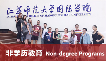 非学历教育 Non-degree Programs